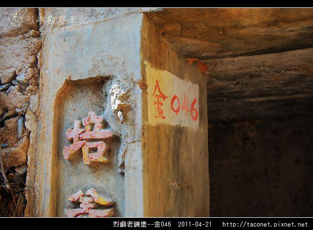 烈嶼老碉堡--金046_04.jpg