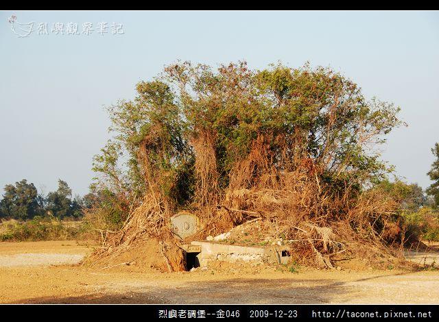烈嶼老碉堡--金046_06.jpg