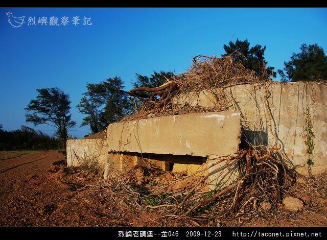 烈嶼老碉堡--金046_07.jpg
