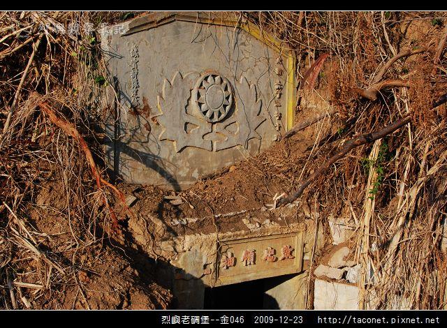 烈嶼老碉堡--金046_08.jpg