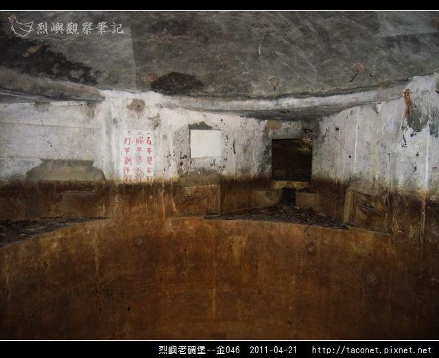 烈嶼老碉堡--金046_09.jpg