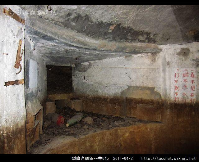 烈嶼老碉堡--金046_10.jpg