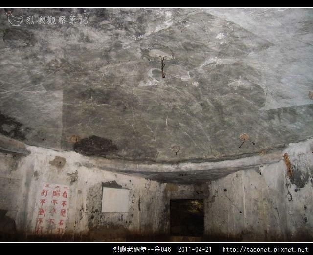 烈嶼老碉堡--金046_11.jpg