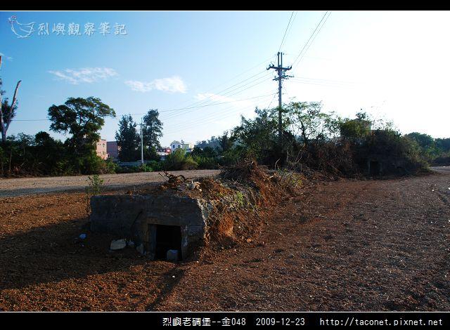 烈嶼老碉堡--金048_03.jpg