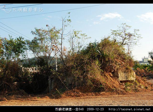 烈嶼老碉堡--金048_04.jpg