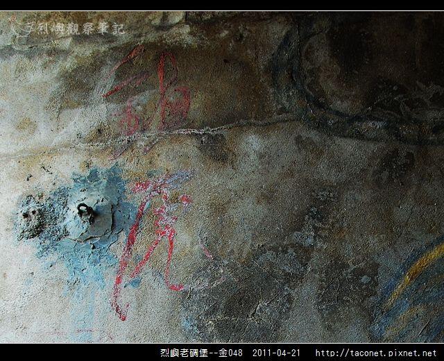 烈嶼老碉堡--金048_05.jpg