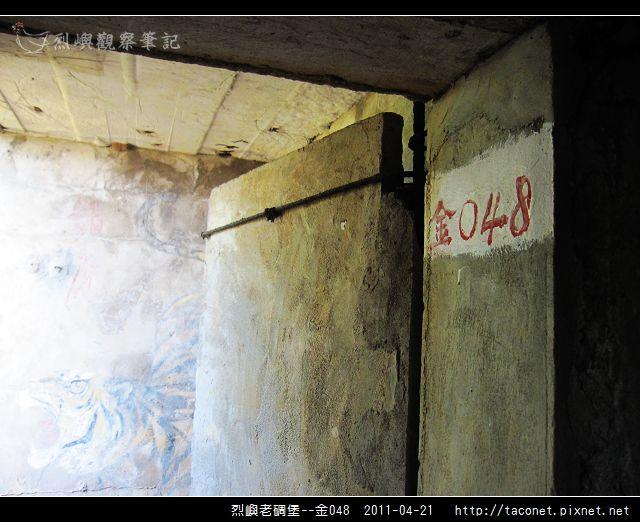 烈嶼老碉堡--金048_11.jpg