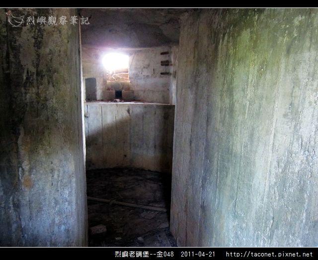 烈嶼老碉堡--金048_10.jpg