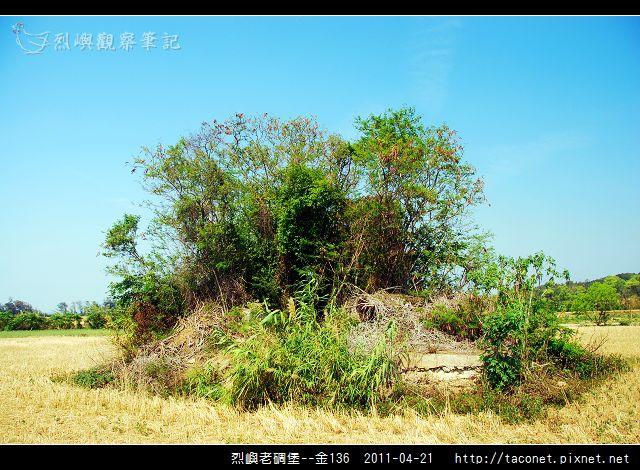 烈嶼老碉堡--金136_06.jpg
