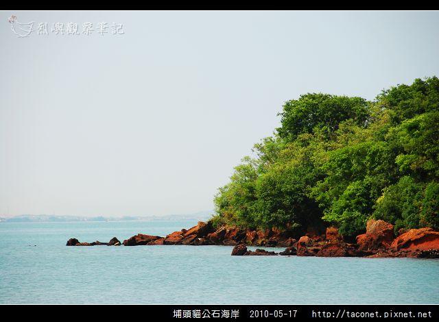 埔頭貓公石海岸_17.jpg