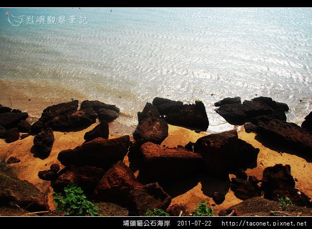埔頭貓公石海岸_22.jpg