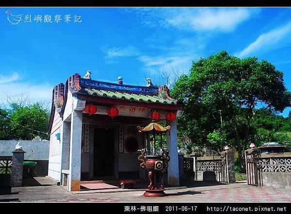 東林-佛祖廟_01.jpg