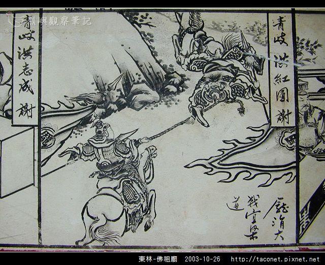 東林-佛祖廟_16.jpg