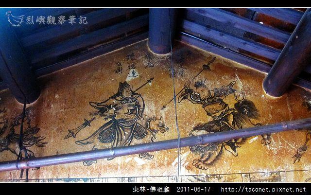 東林-佛祖廟_25.jpg