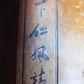 東林-佛祖廟_26.jpg