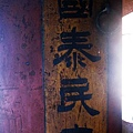東林-佛祖廟_33.jpg