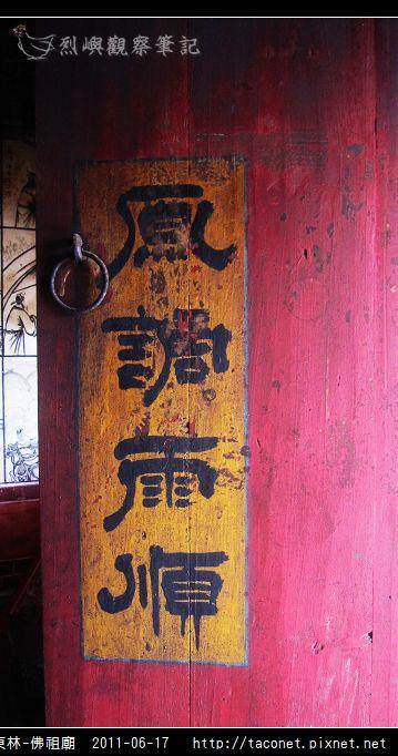 東林-佛祖廟_34.jpg