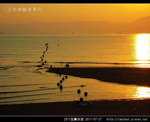 2011金廈泳渡_03.jpg