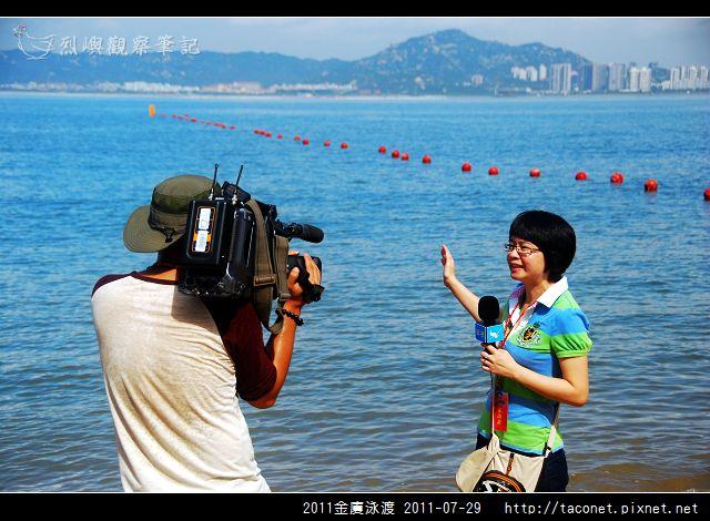 2011金廈泳渡_07.jpg