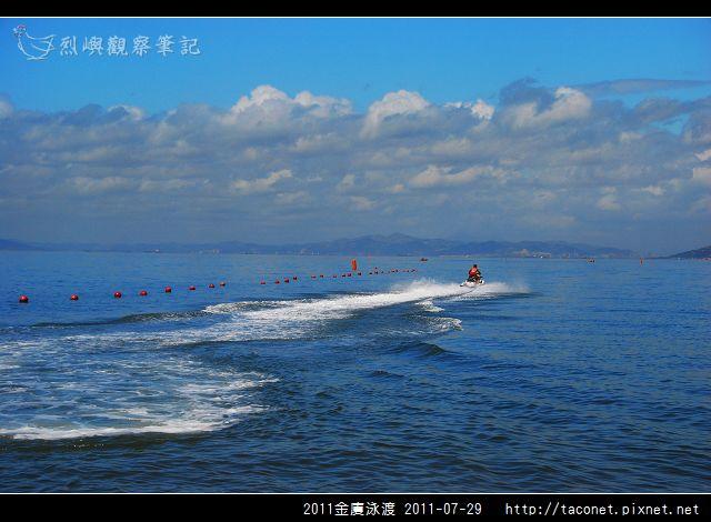 2011金廈泳渡_09.jpg