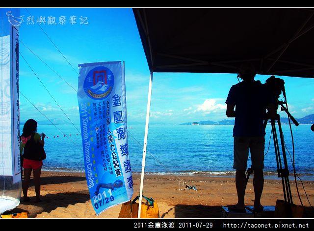 2011金廈泳渡_08.jpg
