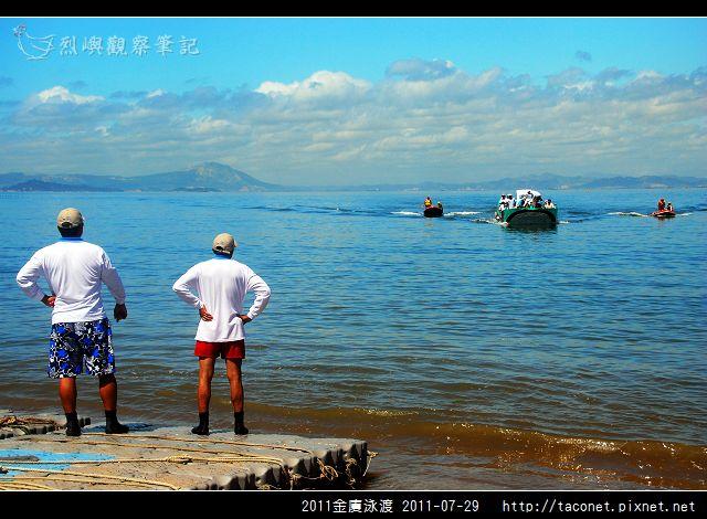2011金廈泳渡_10.jpg