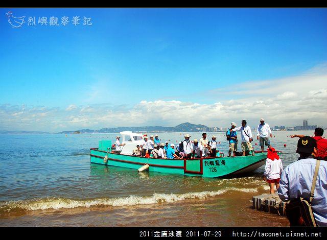 2011金廈泳渡_11.jpg