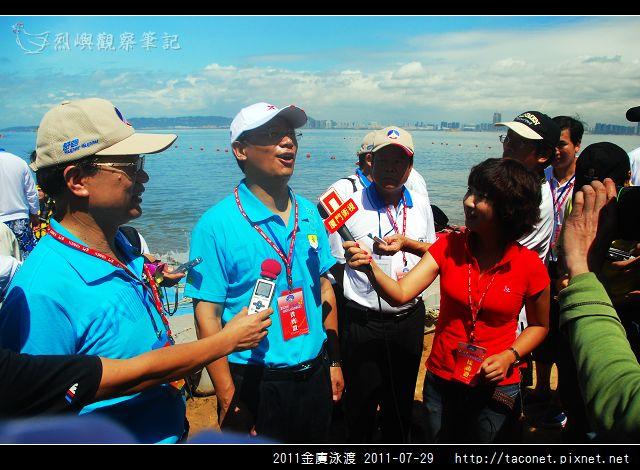 2011金廈泳渡_12.jpg