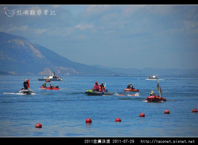 2011金廈泳渡_16.jpg