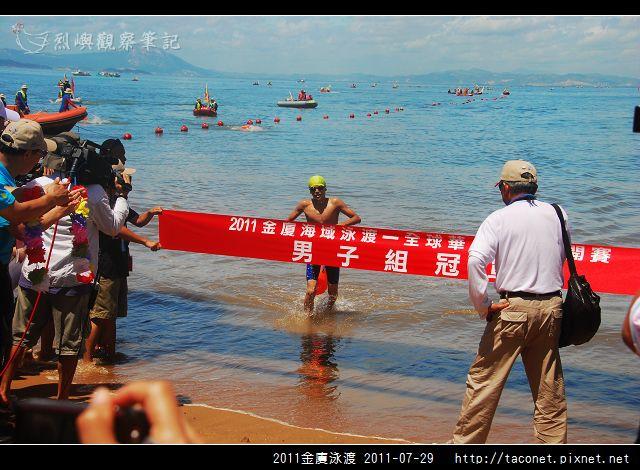 2011金廈泳渡_17.jpg