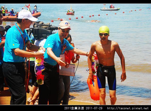 2011金廈泳渡_18.jpg