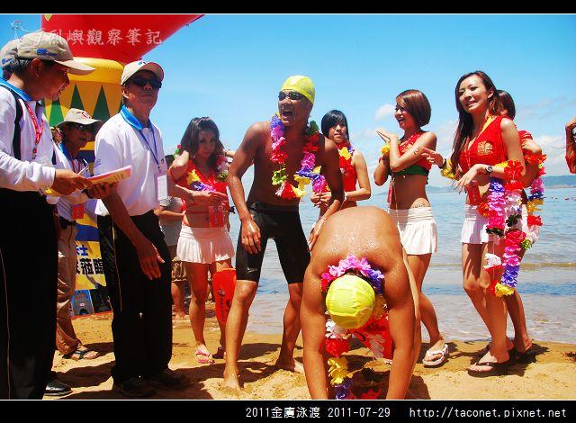 2011金廈泳渡_19.jpg