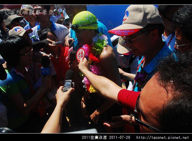 2011金廈泳渡_20.jpg