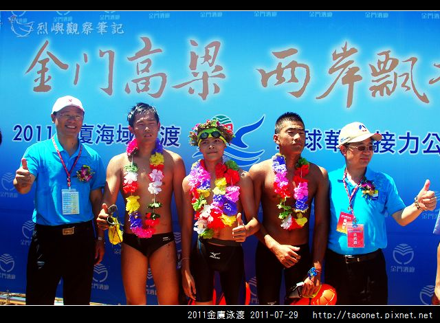 2011金廈泳渡_21.jpg