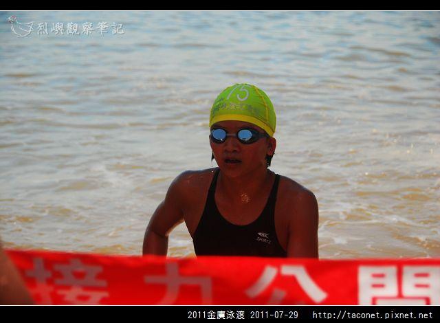 2011金廈泳渡_23.jpg
