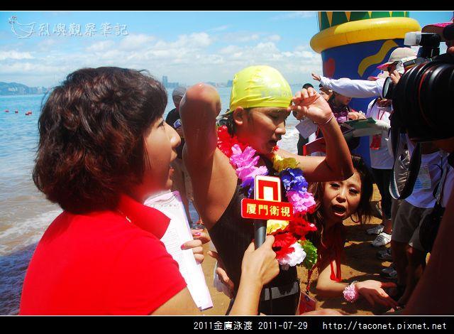 2011金廈泳渡_24.jpg