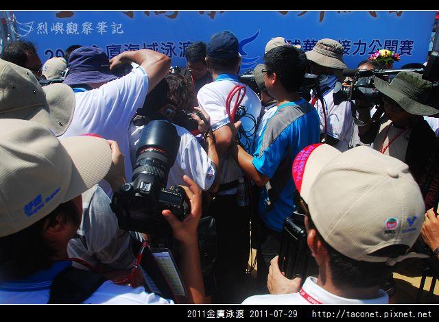2011金廈泳渡_25.jpg