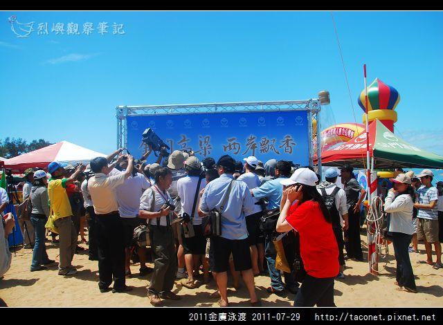 2011金廈泳渡_26.jpg
