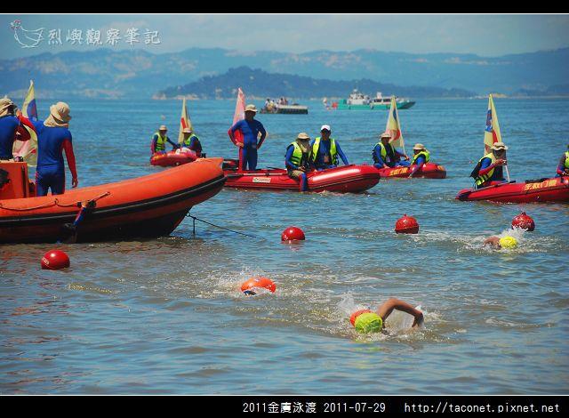 2011金廈泳渡_28.jpg