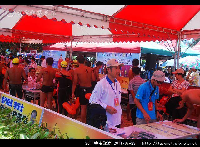 2011金廈泳渡_29.jpg