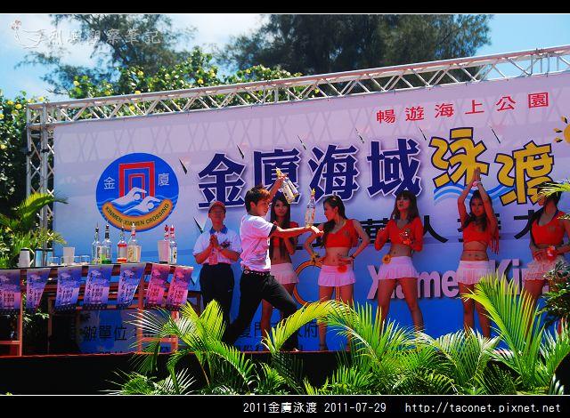 2011金廈泳渡_32.jpg