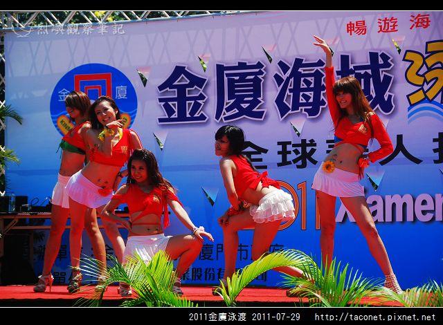 2011金廈泳渡_33.jpg