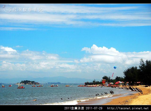 2011金廈泳渡_35.jpg
