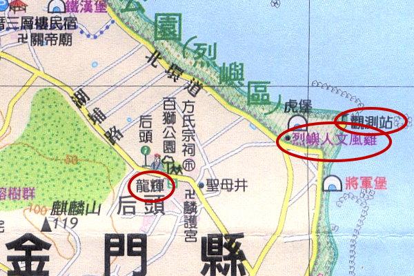 烈嶼地圖錯誤-2.jpg