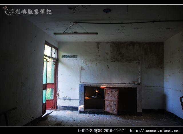 L-017-2據點_07.jpg