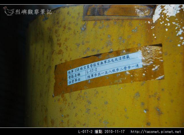 L-017-2據點_22.jpg