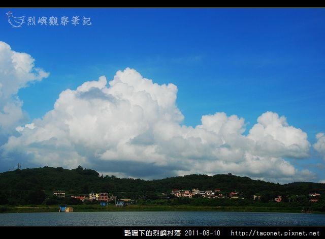 艷陽下的烈嶼村落_01.jpg