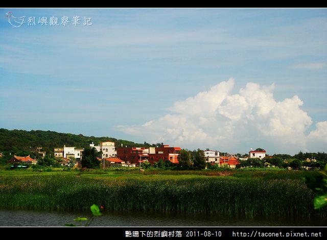 艷陽下的烈嶼村落_07.jpg