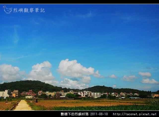 艷陽下的烈嶼村落_11.jpg