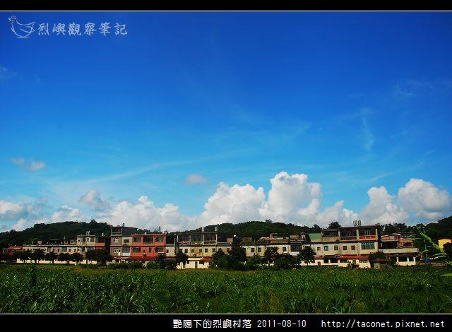 艷陽下的烈嶼村落_13.jpg
